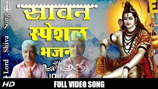 सावन स्पेशल भजन २०२० || सावन के सोमवार को जो इस भजन को सुनेगा इस के बिगड़े काम बनेंगे||Sawan_bhaja2020 - Download this Video in MP3, M4A, WEBM, MP4, 3GP