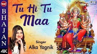 Tu Hi Tu Maa with Lyrics | Vaishno Maa Bhajan | Mata Song