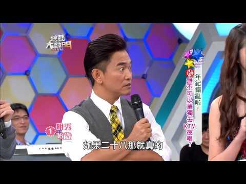 综艺大热门20140926年纪错乱啦 你到底几岁