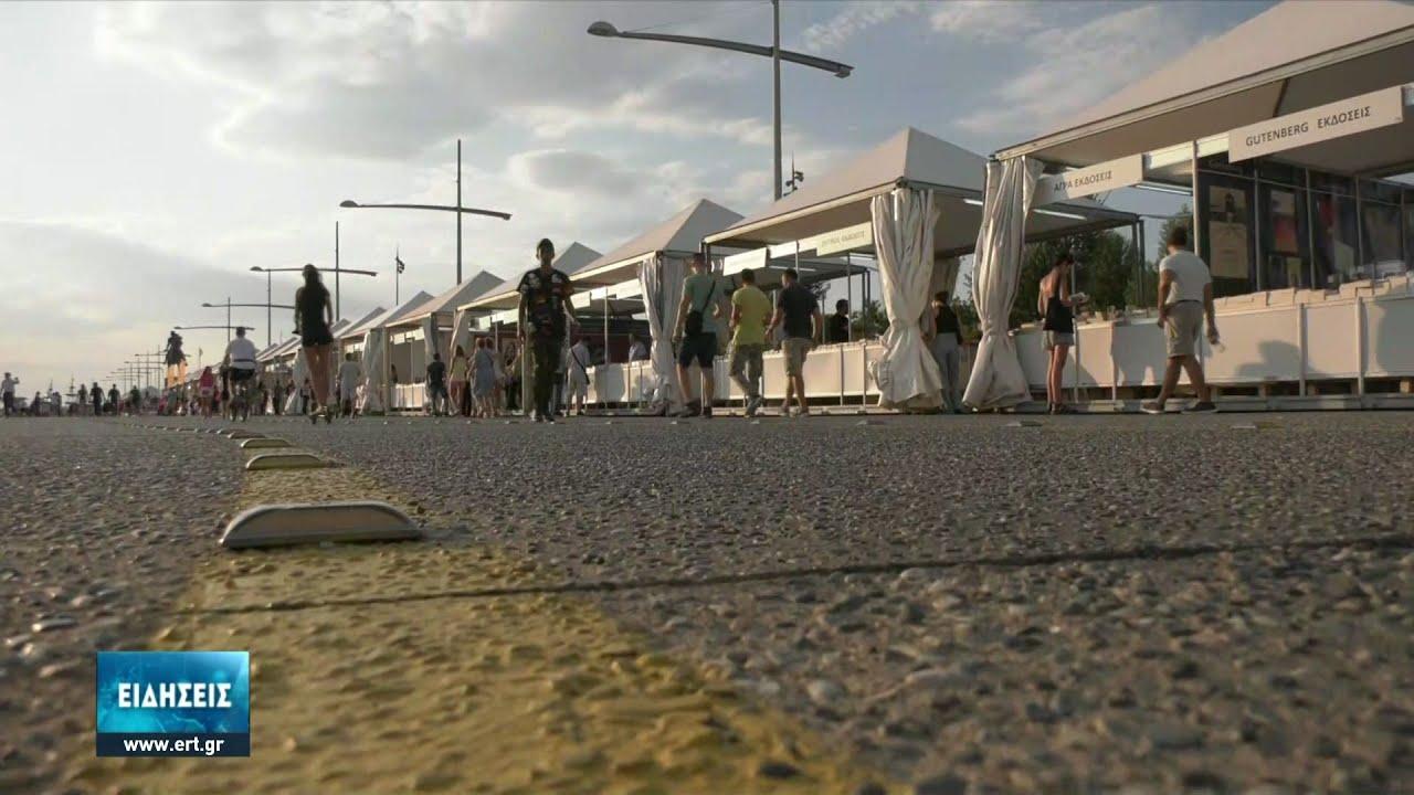 Με μεγάλη προσέλευση επισκεπτών συνεχίζεται το Φεστιβάλ Βιβλίου Θεσσαλονίκης | 06/07/2021 | ΕΡΤ