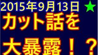 ジャニーズWEST★藤井&神山&中間&濱田「暴露!??あそこの部分さ・・・大分カットされたよね~!!!!」