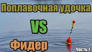 Какая разница в фидерной ловле поплавочной ловли
