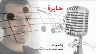تحميل و مشاهدة حايرة - بصوت محمد عبدالكريم MP3