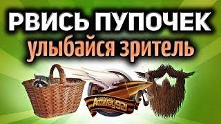 Стрим - Танки и рофлянки - с Корзинычем и Эль Коментанте