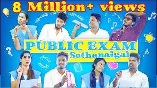 Public Exam Sothanaigal | Plus Two