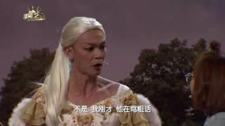 【搞笑之王】淘汰赛3 — 我的真命天子在哪里? 07-01-2017