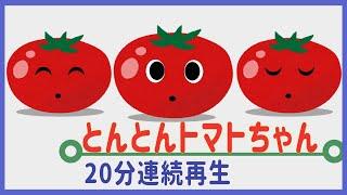 トマト ちゃん とんとん