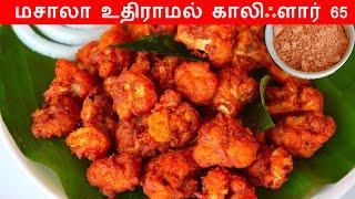 Gobi 65 In Tamil | Cauliflower 65 In Tamil | Cauliflower Fry In Tamil | Snacks Recipe In Tamil