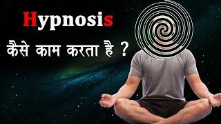 Hypnosis कैसे काम करता है ?