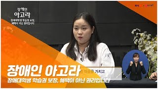 """""""장애대학생 학습권 보장, 혜택이 아닌 권리입니다"""" 토론회(복지TV 장애인아고라)내용"""