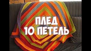 ПЛЕД 10 ПЕТЕЛЬ / МАСТЕР КЛАСС