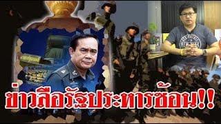 3702  #ข่าวลือ รัฐประหารซ้อน !! โค้งสุดท้าย ยุบทษช.