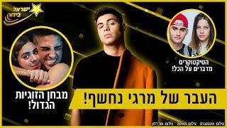 העבר של מרגי נחשף! וגם אנג'ל וקטריקס במבחן זוגיות! ישראל בידור #20
