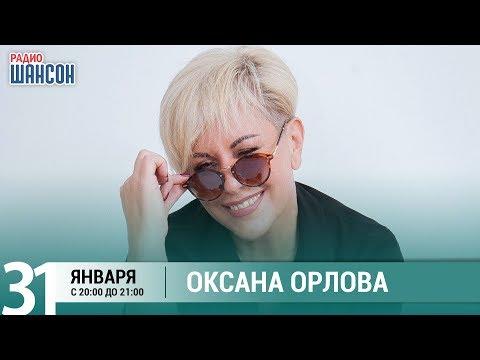 Оксана Орлова в гостях у Ксении Стриж («Стриж-Тайм», Радио Шансон)