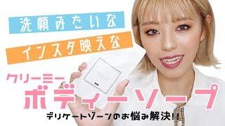インスタ映えなボディーソープ❤︎デリケートゾーンの悩みを持ってる方必見!!!!