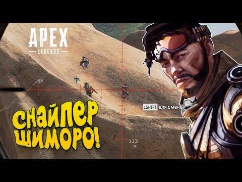 ДВА ЭПИЧНЫХ ТОП-1 ПОДРЯД! - ШИМОРО В Apex Legends