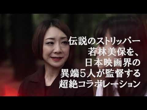 映画『プレイルーム』若林美保コメント