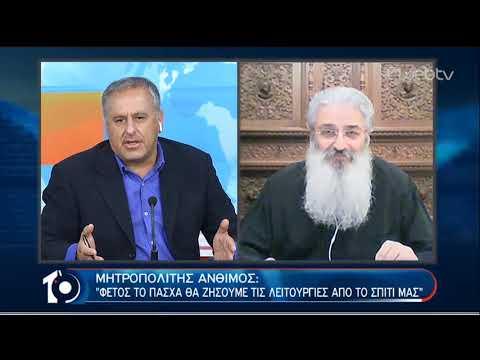 Ο Μητροπολίτης Αλεξανδρουπόλεως κ. Άνθιμος στο «10» | 01/04/2020 | ΕΡΤ