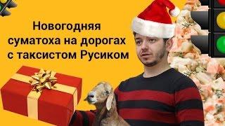 Таксист Русик, Kolesa.kz, новогодняя суета и ПДД от капитана Жуматаева