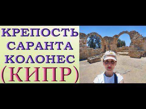 """КИПР,Пафос:ЗАМОК """"Саранта Колонес"""" (""""40 колонн"""").Saranta Kolones Castle,Paphos,Cyprus.July/июль2021."""
