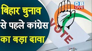 Bihar Election से पहले Congress का बड़ा दावा | Congress ने की 80 सीटों पर लड़ने की मांग | #DBLIVE - Download this Video in MP3, M4A, WEBM, MP4, 3GP