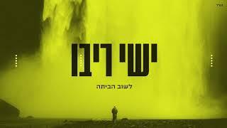 ישי ריבו - לשוב הביתה   ishay Ribo - Lashuv Habaita