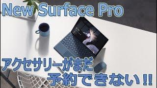 New Surface Pro コバルトブルーのアクセサリーが欲しいのに買えないぞ・・・