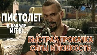 Много марли, алкоголя, мет деталей и пистолет в начале игры. Dying Light