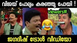ജഗദീഷേട്ടൻ പാട്ട് പാടി കൊല്ലും😂😂|Jagadeesh Singing Troll|Comedy Stars Troll|Jagadeesh|Jilla song