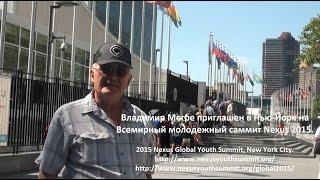 С ДНЕМ ЗЕМЛИ! Владимир Мегре из Америки поздравляет своих читателей.