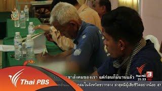 ที่นี่ Thai PBS - นักข่าวพลเมือง : เครือข่ายภาคประชาสังคม พูดคุยการขับเคลื่อนในพื้นที่ จ.ยโสธร