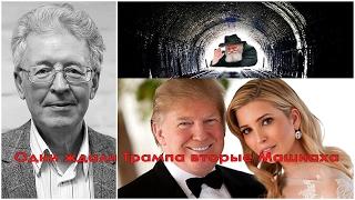 Валентин Катасонов - Одни ждали Трампа, вторые Машиаха - Что дальше будет?