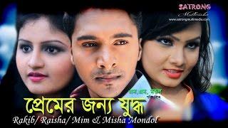 Premer Jonno Juddho । Fight For Love । Bangla Full Junior Movie  2016 । Rakib । Misha । Mim