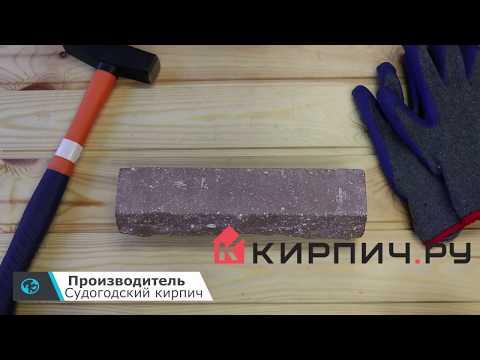 Кирпич гиперпрессованный брусок М-250 терракот рустированный ложок  – 2