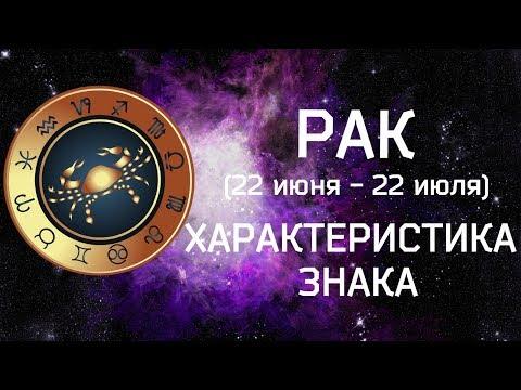 РАК // Характеристика знака зодиака
