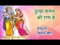 दूल्हा बनल श्री राम है  - Maithili Vivah Geet 2017 | Vivah Geet | Maithili Song New |