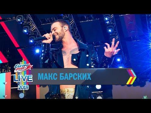Europa Plus LIVE 2019: МАКС БАРСКИХ