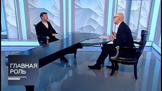 Главная роль. Михаил Бычков.Эфир от 30.03.2017