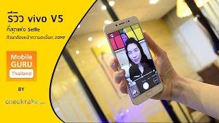 รีวิว vivo V5 ที่สุดแห่ง Selfie ด้วยกล้องหน้าความละเอียด 20MP และการใช้งานที่เกินคาด