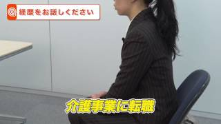 マイナビ転職転職ノウハウ/動画版!激辛面接攻略法Vol.14-1