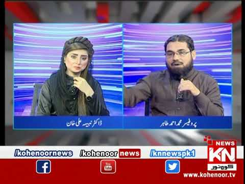 Kohenoor@9 With Dr Nabiha Ali Khan 26 February 2021 | Kohenoor News Pakistan