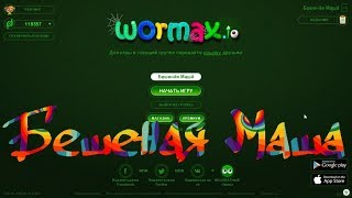 Stream Wormax.io - Open Link