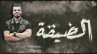 Hussein Ghandy - Mahragan El De'a (Lyrics Video)| حسين غاندي - مهرجان الضيقة - توزيع اسلام نبوي 2020 تحميل MP3
