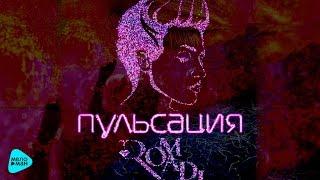 Ромади - Пульсация (Official Audio 2017)
