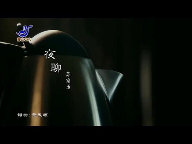 YE LIAO - SU JIA YU / SUSIE (苏家玉) LAGU POPULER MANDARIN