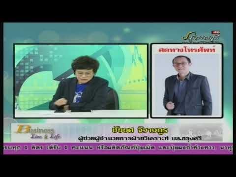 ชัยยศ จิวางกูร 13-11-61 On Business Line & Life