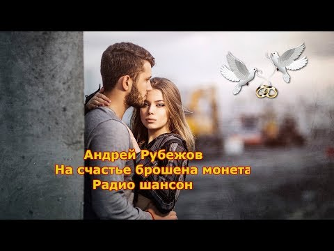 Андрей Рубежов - На счастье брошена монета - Радио шансон