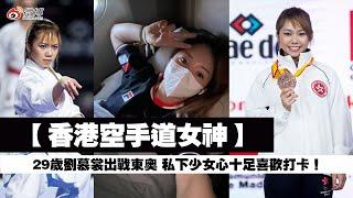 【香港空手道女神】29歲劉慕裳出戰東奧 私下少女心十足喜歡打卡!