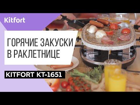 Раклетница-гриль Kitfort KT-1651