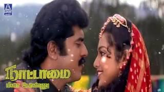 Meena Ponnu | Nattamai | Sarath Kumar, Meena